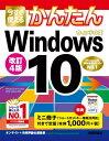 今すぐ使えるかんたん Windows 10 改訂4版【電子書...