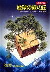地球の緑の丘 未来史2【電子書籍】[ ロバート・A・ハインライン ]