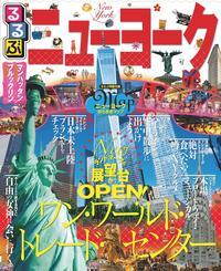 るるぶニューヨーク(2016年版)
