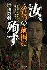 汝、ふたつの故国に殉ず ー台湾で「英雄」となったある日本人の物語ー【電子書籍】[ 門田 隆将 ]