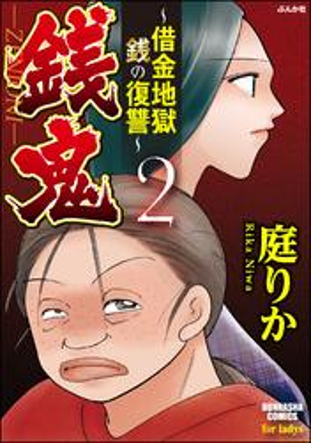 銭鬼〜借金地獄 銭の復讐〜2【電子書籍】[ 庭りか ]
