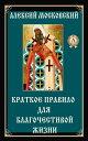 楽天Kobo電子書籍ストアで買える「Краткое правило для благочестивой жизни【電子書籍】[ Алексий Московский ]」の画像です。価格は118円になります。