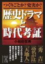 歴史ドラマと時代考証【電子書籍】[ 小和田 哲男 ]