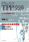 ドキュメント TPP交渉 アジア経済覇権の行方【電子書籍】[ 鯨岡仁 ]