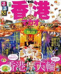 るるぶ香港 マカオ'16