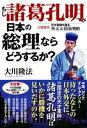 もし諸葛亮孔明が日本の総理ならどうするか? 公開霊言 天才軍師が語る外交&防衛戦略【電子書籍】[ 大川隆法 ]