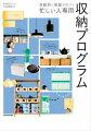 自動的に部屋が片づく 忙しい人専用 収納プログラム