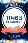 365誕生日占い〜11月6日生まれのあなたへ〜【電子書籍】[ マーク・矢崎 ]