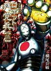 妄想戦記ロボット残党兵(5)【電子書籍】[ 横尾公敏 ]