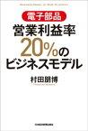 電子部品 営業利益率20%のビジネスモデル【電子書籍】[ 村田朋博 ]