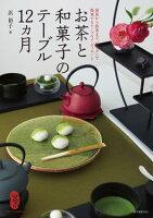 お茶と和菓子のテーブル12ヵ月 煎茶から抹茶まで。和モダンで提案するテーブルコーディネート