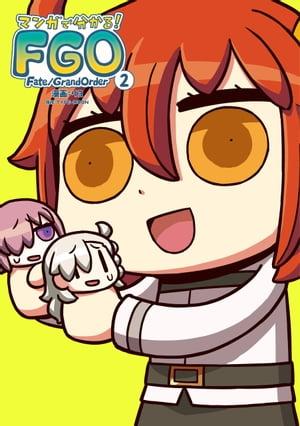 コミック, その他  FateGrand Order(2)