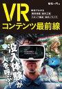 VRコンテンツ最前線 事例でわかる費用規模・制作工程・スタッ