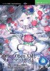 あと一歩深い情報を得るためのロードマップ〜Office Open XMLフォーマットガイド【電子書籍】[ 折戸 孝行 ]