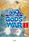 サイボーグ009 完結編 2012 009 conclusion GOD'S WAR I first【電子書籍】[ 石ノ森 章太郎 ]