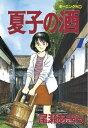 夏子の酒(7)【電子書籍】[ 尾瀬あきら ] - 楽天Kobo電子書籍ストア