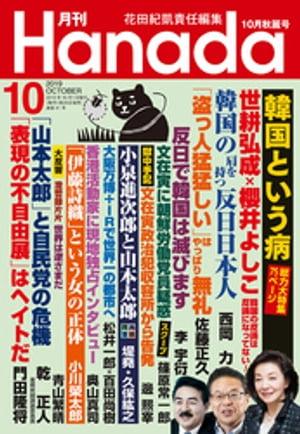 雑誌, その他 Hanada201910