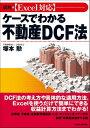 図解 [Excel対応]ケースでわかる不動産DCF法【電子書