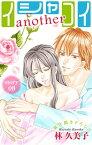 Love Silky イシャコイanother story08【電子書籍】[ 林久美子 ]