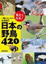 見たくなる!日本の野鳥420【電子書籍】[ ♪鳥くん(永井真