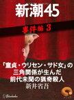 「童貞・ウリセン・サド女」の三角関係が生んだ前代未聞の猟奇殺人ー新潮45 eBooklet 事件編3【電子書籍】[ 新井省吾 ]