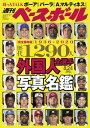 週刊ベースボール 2020年 8/24号【電子書籍】[ 週刊ベースボール編集部 ]