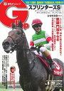 週刊Gallop 2019年9月29日号【電子書籍】