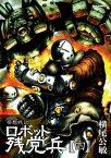 妄想戦記ロボット残党兵(4)【電子書籍】[ 横尾公敏 ]