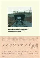 フィッシュマンズ全書 FISHMANS Chronicle(1988-)