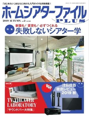 ホームシアターファイルプラス vol.2【電子書籍】