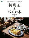 純喫茶とパンの本【電子書籍】