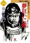 夢狂いに候 信長シリーズ2 (小学館文庫)【電子書籍】[ 羽山信樹 ]