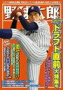 野球太郎 No.032 2019ドラフト直前大特集号【電子書籍】
