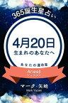 365誕生日占い〜4月20日生まれのあなたへ〜【電子書籍】[ マーク・矢崎 ]