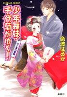 少年舞妓・千代菊がゆく!24 ひと夏の冒険