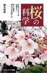桜の科学日本の「サクラ」は10種だけ? 新しい事実、知られざる由来とは【電子書籍】[ 勝木 俊雄 ]