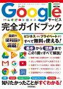 Googleサービス 完全ガイドブック【電子書籍】[ リンクアップ ]
