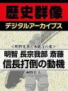 楽天Kobo電子書籍ストアで買える「<明智光秀と本能寺の変>明智 長宗我部 斎藤 信長打倒の動機【電子書籍】[ 桐野作人 ]」の画像です。価格は105円になります。