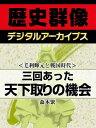 楽天Kobo電子書籍ストアで買える「<毛利輝元と戦国時代>三回あった天下取りの機会【電子書籍】[ 森本繁 ]」の画像です。価格は105円になります。