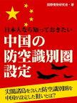 日本人なら知っておきたい 中国の防空識別圏設定【電子書籍】[ 国際情勢研究会 ]