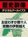 楽天Kobo電子書籍ストアで買える「<徳川家康と本能寺の変>主従わずか数十人 苦難の伊賀越え【電子書籍】[ 桐野作人 ]」の画像です。価格は105円になります。