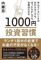 1000円投資習慣 めんどくさいことはわからなくても、ほったらかしでも、お金はたまる