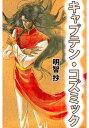 キャプテン・コズミック1【電子書籍】[ 明智抄 ]