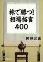 株で勝つ! 相場格言400【電子書籍】[ 西野武彦 ]