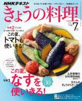 NHK きょうの料理 2019年7月号[雑誌]
