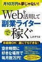 月10万円も夢じゃない! Webを活用して副業ライターで稼ぐ...
