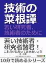 楽天Kobo電子書籍ストアで買える「技術の菜根譚ー若い研究者、技術者のためにー【電子書籍】[ 冬龍 ]」の画像です。価格は100円になります。