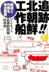 追跡!!北朝鮮工作船(小学館文庫)【電子書籍】[ ジン・ネット北朝鮮問題取材班 ]