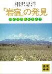 「岩宿」の発見【電子書籍】[ 相沢忠洋 ]