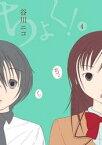 ちょく!4巻【電子書籍】[ 谷川ニコ ]